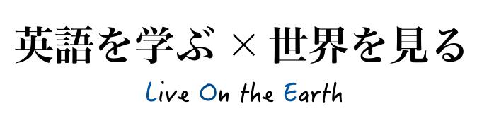 英語を学ぶ × 世界を見る