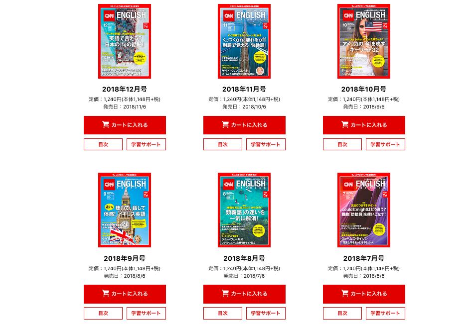 英語で学べる学習雑誌・アプリ 『CNN ENGLISH EXPRESS』