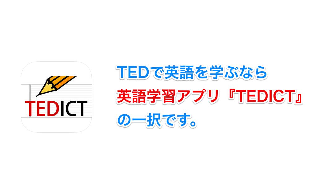 ted 英語 学習