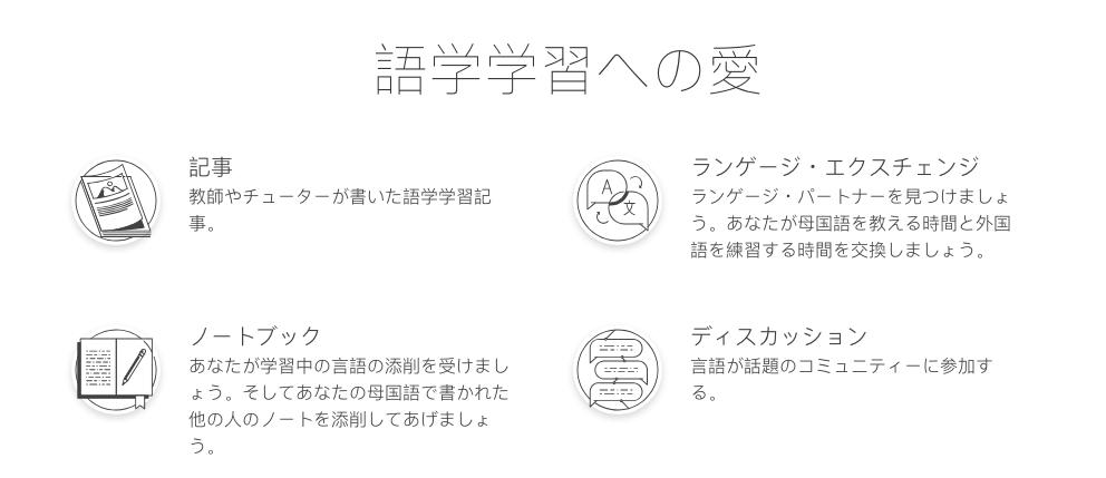 オンラインでの語学学習サイト