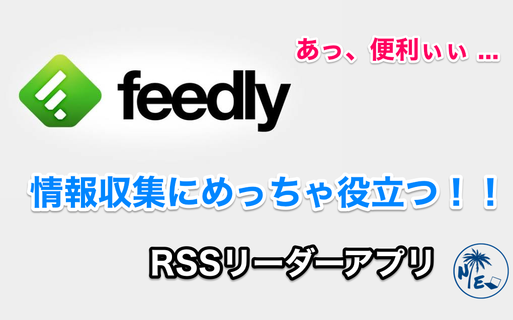 Freedly英語で情報収集するのに死ぬほど便利なアプリ