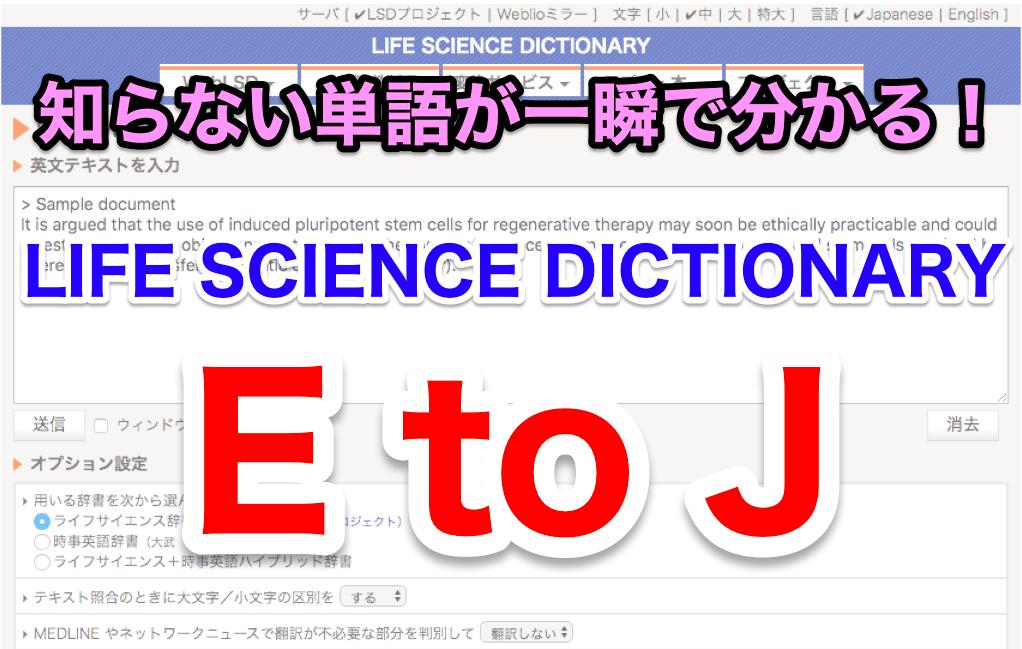 LIFE SCIENCE DICTIONARY E to J