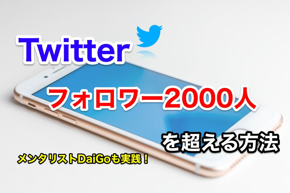 第4章「Twitterでフォロワー2000人を超える方法」